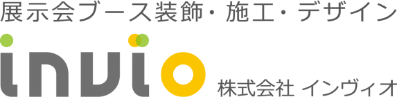 展示会・学会・ブースデザイン装飾・施工 //  INVIO 株式会社インヴィオ